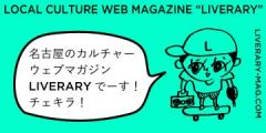LIVERARY – A Magazine for Local Living