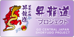 Shoryoudo Project GO CENTRAL JAPAN