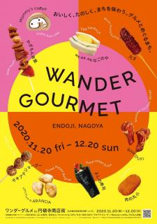 Wander Gourmet in Endoji Shopping Street