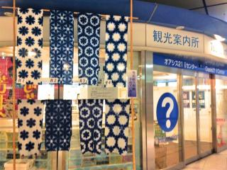 Oasis 21 i Center Hands-On Event (Arimatsu-Narumi Tie-Dyeing)