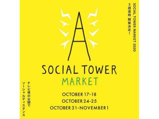 SOCIAL TOWER MARKET 2020