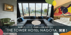 コラム『「THE TOWER HOTEL NAGOYA」開業!』