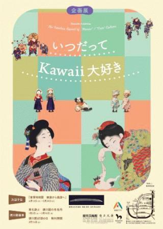 "Tokugawa Art Museum's The Timeless Appeal of ""Kawaii"" / ""Cute"" Culture exhibition"