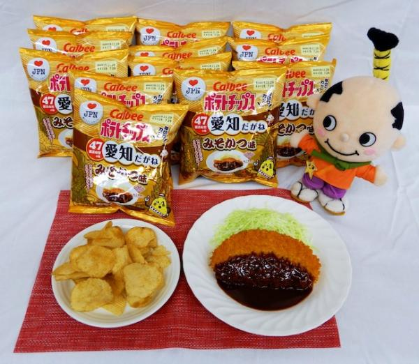 Calbee, Inc. now offering the taste of Aichi with miso katsu-flavored potato chips!