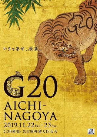 The G20 Aichi-Nagoya Foreign Ministers' Meeting