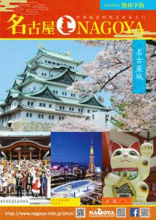 名古屋旅游指南/Nagoya Sightseeing Guide