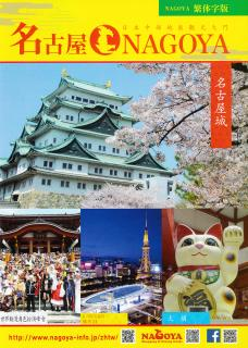 名古屋觀光指南/Nagoya Sightseeing Guide