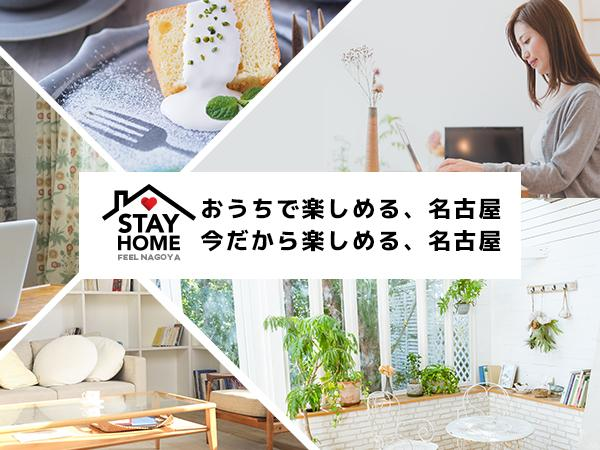Stay Home, Feel Nagoyaおうちで楽しめる名古屋