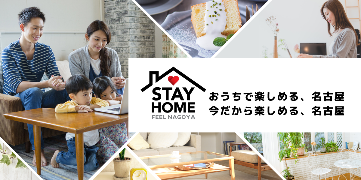 Stay Home Feel Nagoya おうちで楽しめる、名古屋 今だから楽しめる、名古屋