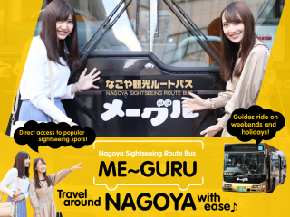 Travel in Nagoya with Ease on the Nagoya Sightseeing Route Bus Me~guru♪