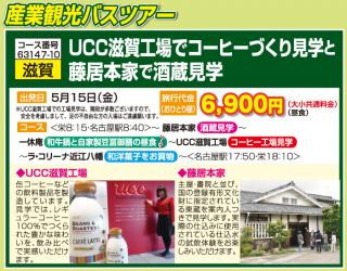 UCC滋賀工場でコーヒーづくり見学と藤居本家で酒蔵見学
